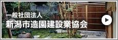 一般社団法人 新潟市造園建設業協会