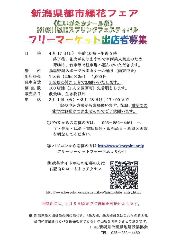 フリーマーケット募集内容_HP)